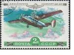 Sellos del Mundo : Europa : Rusia : avion  AH-28