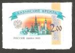 Sellos de Europa - Rusia -   7135 - Kremlin de Kazan