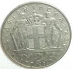 monedas de Europa - Grecia -  1967 (Reverso)