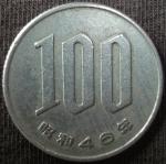 monedas de Asia - Japón -  1971 (Reverso)