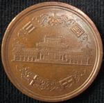 monedas de Asia - Japón -  1984 (Anverso)
