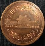 monedas de Asia - Japón -  1988 (Anverso)