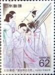 Sellos de Asia - Japón -  Intercambio 0,35 usd 62 yen 1990