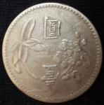 monedas del Mundo : Asia : Taiwán :  1960 (Reverso)