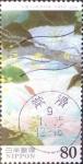 Sellos de Asia - Japón -  Intercambio 0,40 usd 80 yen 1996