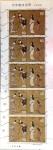 Sellos del Mundo : Asia : Japón : 10 x 50 yen 1976