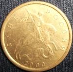 monedas de Europa - Rusia -  2000 (Anverso)