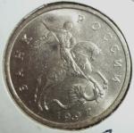monedas de Europa - Rusia -  1997 (Anverso)