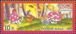 Sellos del Mundo : Europa : Rusia :  7356 - Diseño infantil, Vovka