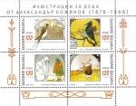 Sellos del Mundo : Europa : Bulgaria : Mini Hoja con el No. 4323-26