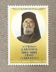 Stamps Asia - Cyprus -  Pope