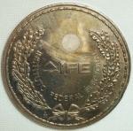 monedas del Mundo : America : México :  1994 (Anverso) Token