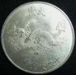 monedas de Asia - China -  (Reverso) Token