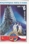 Stamps Russia -  AERONÁUTICA