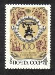 Stamps Russia -  Centenario del Teléfono en Rusia.