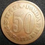 monedas de Europa - Yugoslavia -  1973 (Reverso)
