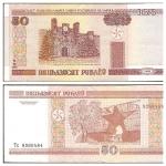 monedas de Europa - Bielorrusia -  Puerta de Chelm y Fuerte de Brest