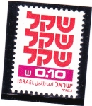 Sellos del Mundo : Asia : Israel : alfabeto hebreo