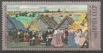 Stamps Russia -  CELEBRACIÒN  EN  EL  PUEBLO.  PINTURA  DE  B. M. KUSTODIEV.