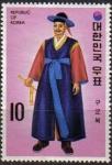 Sellos del Mundo : Asia : Corea_del_sur : COREA SUR 1973 Scott863 Sello Nuevo Trajes de Ceremonia Oficial Militar