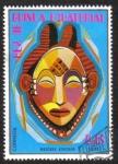 Stamps Equatorial Guinea -  Mascaras Africanas