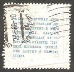 Sellos del Mundo : Europa : Rusia :  3353 - Día de la Cosmonaútica, Viñeta sin valor postal
