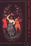 Stamps Russia -  danza