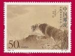 Stamps Asia - China -  Fauna Salvaje - Tigre - pintura de He Xiangning