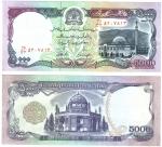 monedas del Mundo : Asia : Afganistán :