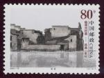 Stamps Asia - China -  CHINA: Antiguos poblados del sur de Anhui-Xidi y Hongcun