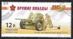 Stamps Russia -  7483 - Defensa, Artilleria de la Segunda Guerra Mundial