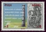 Sellos del Mundo : Asia : Nepal : NEPAL: Lumbini, lugar de nacimiento de Buda