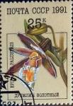sellos de Europa - Rusia -  Intercambio 0,40 usd 25 k. 1991