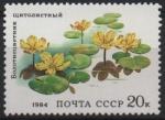 Stamps Russia -  PLANTAS  ACUÁTICAS.  MARSHFLOWERS.