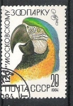 sellos de Europa - Rusia -  Nº5 The 120th Anniversary of Moscow Zoo