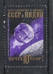 sellos de Europa - Rusia -  1976 International Co-operation in Space Research Nº2