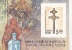 Stamps Belarus -  BASILICA Y CRUZ