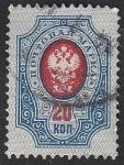 Sellos de Europa - Rusia -  47 - Escudo
