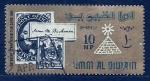 Sellos de Asia - Emiratos Árabes Unidos -  EXPO:Filatelica.Cairo 1966
