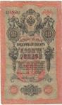 monedas de Europa - Rusia -  Rublo