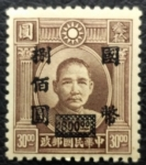 Sellos de Asia - China -  1932 overprint 1944