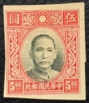 Sellos de Asia - China -  1938 Dr. Sun Yat-sen - Blank Space on Sides of Panel Above National Emblem. 1st Chung Hwa Print