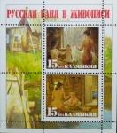 Stamps Russia -  Baño ruso en la pintura de