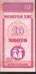 monedas de Asia - Mongolia -  10 Mongo