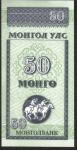 monedas de Asia - Mongolia -  50 Mongo