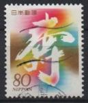 Stamps : Asia : Japan :  CELEBRACIÓN