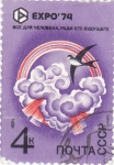 Stamps : Europe : Russia :  EXPO-74
