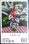 Stamps of the world : Japan :  Scott#1502 Intercambio 0,30 usd 60 y. 1983