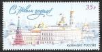 Stamps : Europe : Russia :  7675 - Feliz Año Nuevo