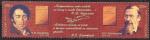 Stamps : Europe : Russia :  7677 y 7678 - Vasiliy Kluchevskiy y Nikolai Karamzin